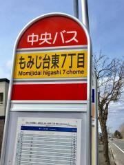 「もみじ台東7丁目」バス停留所