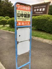 「山中城跡」バス停留所