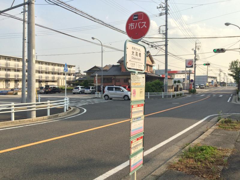 大高橋バス停留所