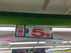 ココカラファイン・ジップドラッグ 結崎店