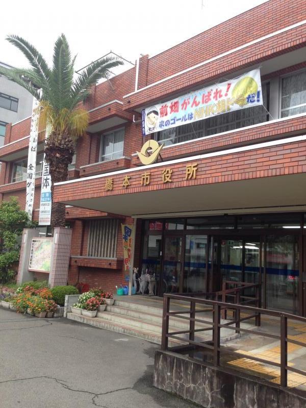 橋本市役所・本庁舎