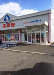 西松屋 秋田茨島店