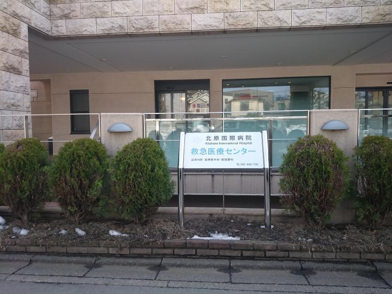 病院 北原 国際