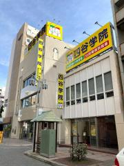 四谷学院藤沢校