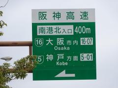 南港北出入口(IC)