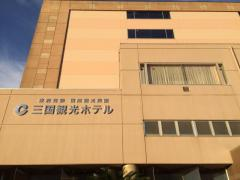 三国観光ホテル