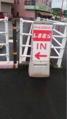 ファッションセンターしまむら 阿久根店