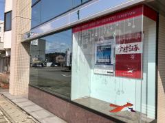 今村証券株式会社 加賀支店