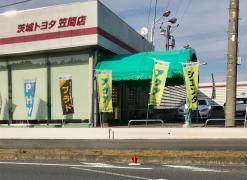 茨城トヨタ自動車笠間店