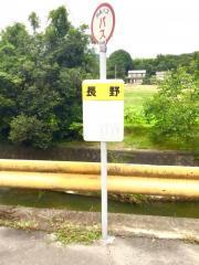 「長野(柳井市)」バス停留所
