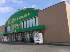 ザ・ダイソー&アオヤマ 大分高城店