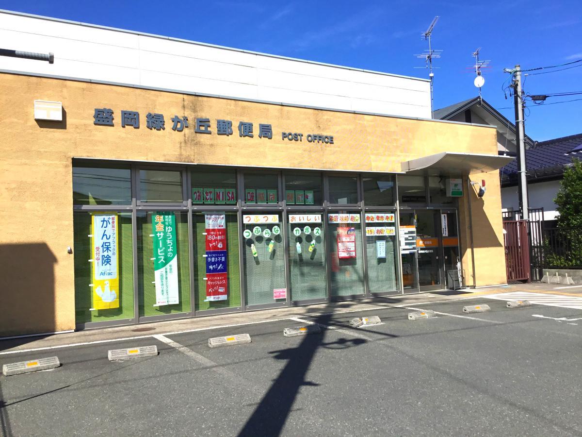 郵便 局 緑が丘