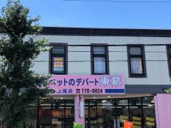ペットのデパート東葛上尾店