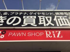 PAWN SHOP RiZ大元店