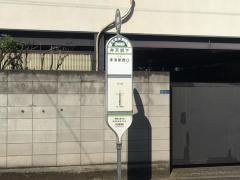 「弁天坂下」バス停留所
