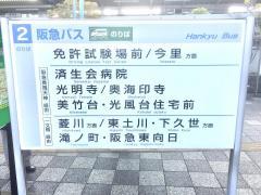 「JR長岡京」バス停留所