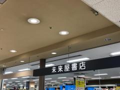 未来屋書店 戸畑店