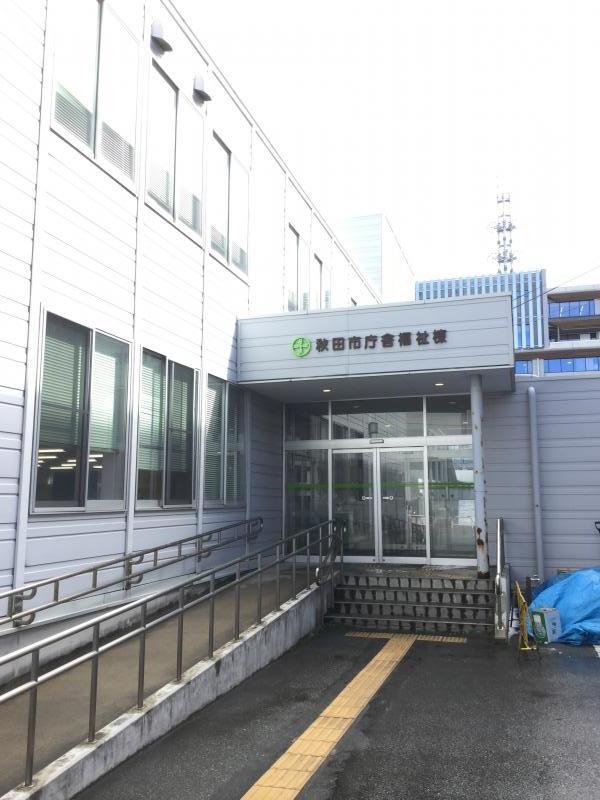 秋田市役所
