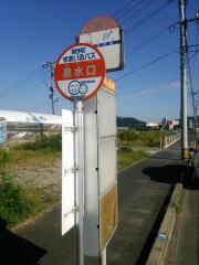 「泉水」バス停留所