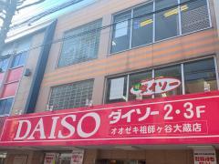ザ・ダイソー オオゼキ祖師谷大蔵店
