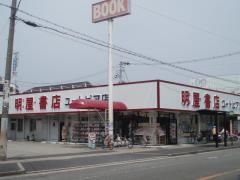 明屋書店 ユートピア店