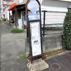 「保田窪一丁目」バス停留所