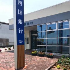 四国銀行かづらしま支店