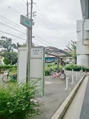 「三宅中」バス停留所