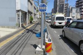 「国清寺前」バス停留所