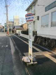 「真弓四丁目」バス停留所