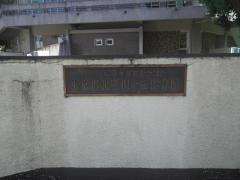 桐ケ丘体育館