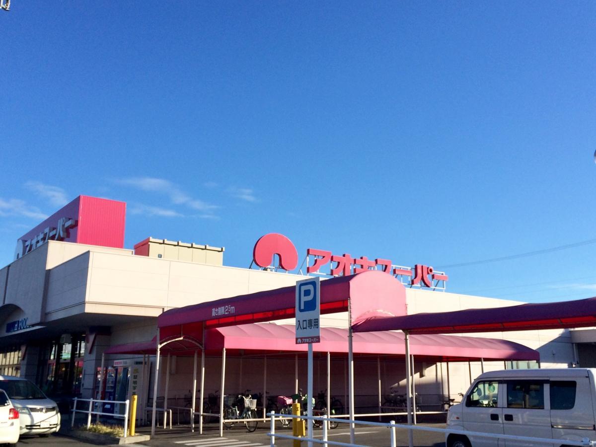 近く の アオキ スーパー