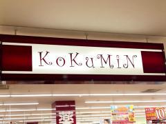 コクミンドラッグ つくばクレオスクエアQ't店