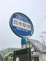 「昆布駅前」バス停留所