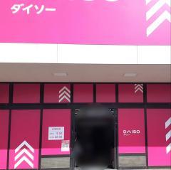 ザ・ダイソー セブンスター三津店