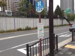 「大阪大学中之島センター前」バス停留所