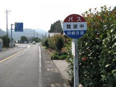 「贄波中」バス停留所