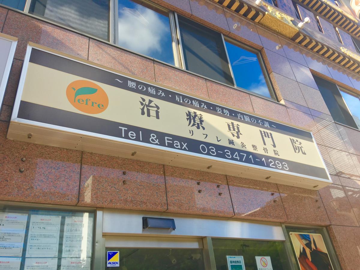 リフレ鍼灸接骨院 東京都港区