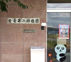 青竜第二幼稚園
