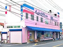 ペットのデパート東葛 日暮本店