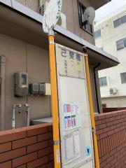 「己斐橋」バス停留所