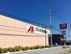クスリのアオキ 館林栄町店