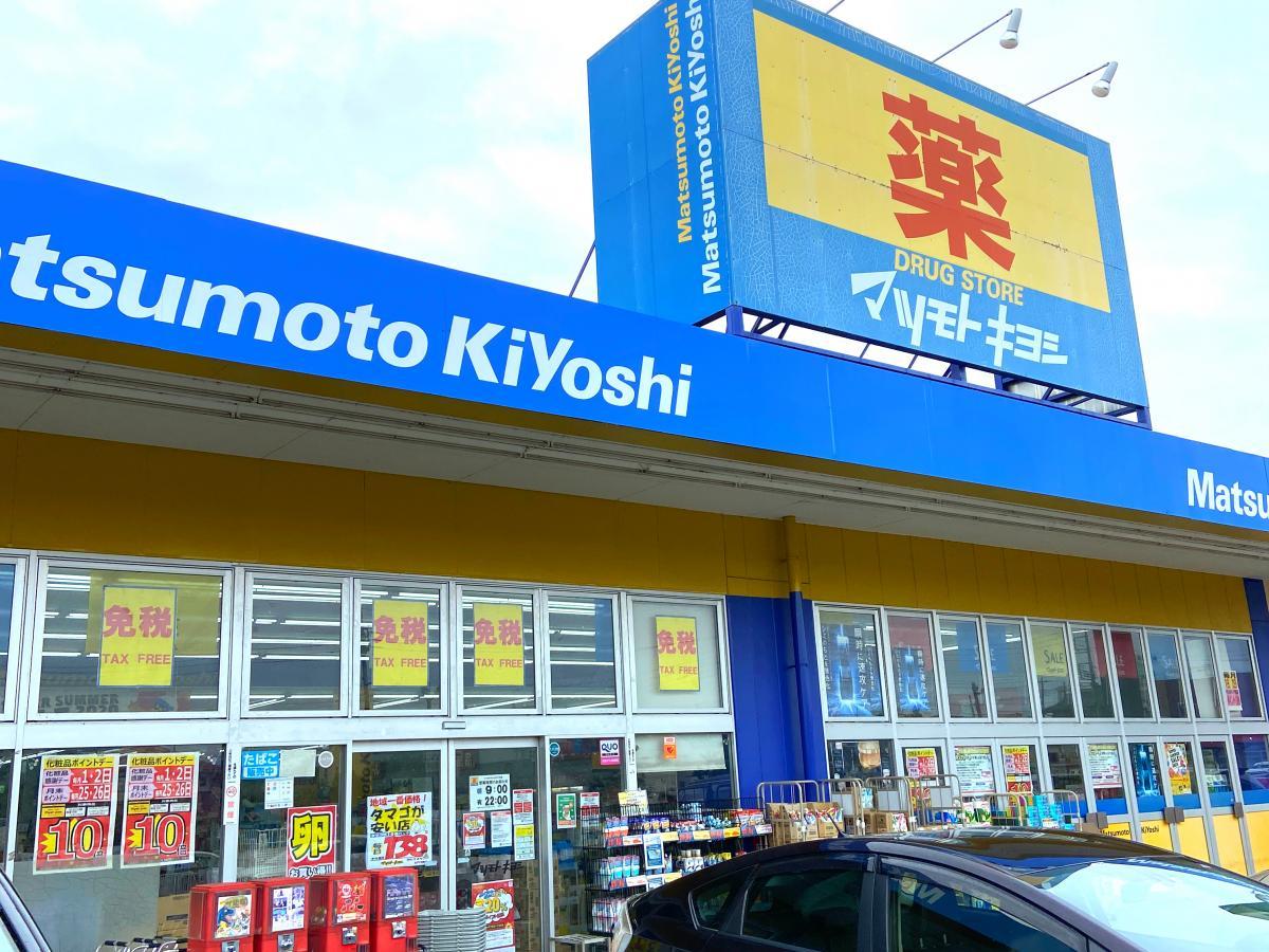 マツモトキヨシ水戸千波町店