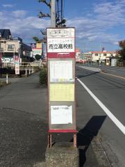 「市立高校前」バス停留所