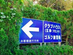 喜々津カントリー倶楽部 ゴルフ練習場