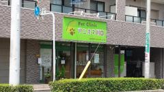 PetClinicアニホス川口