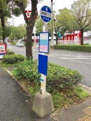 「伊川谷惣社前」バス停留所