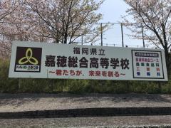 嘉穂総合高校
