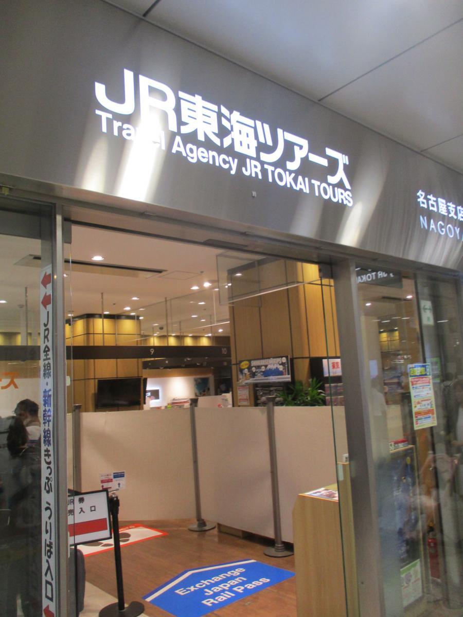 Jr 東海 ツアーズ 名古屋 支店