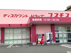 ディスカウントドラッグコスモス 稲葉店